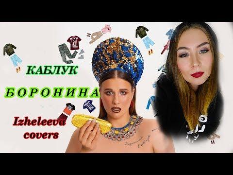 Look Black Star | Боронина - Каблук | Izheleeva Covers