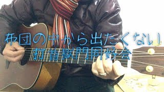 This song wa released on January 24, 2018 by Japanese band 'Uchikub...