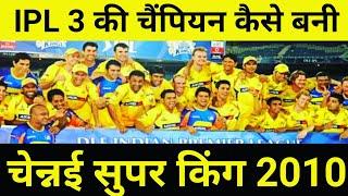 IPL 3 की champion कैसे बनी चेन्नई सुपर किंग? Chennai Super King IPL three champion 2010