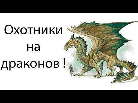 Охотники на драконов !
