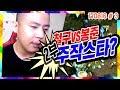 스타 리마스터 온라인 첫! 멸망전 2부★ 주작스타? (17.08.16 #3) 철구VS봉준 Starcraft