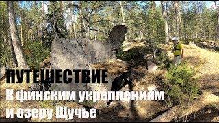 Путешествие к финским укреплениям и озеру Щучье