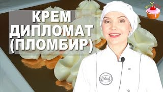 Крем для тортов и пирожных со Вкусом Мороженого. Классический Крем ДИПЛОМАТ или ПЛОМБИР со сливками
