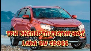 Три авто эксперта тестируют Lada Sw Cross