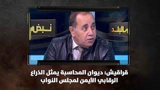 قراقيش: ديوان المحاسبة يمثل الذراع الرقابي الأيمن لمجلس النواب