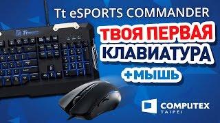 COMPUTEX 2015 ✔ Клавиатура и мышка Tt eSPORTS COMMANDER