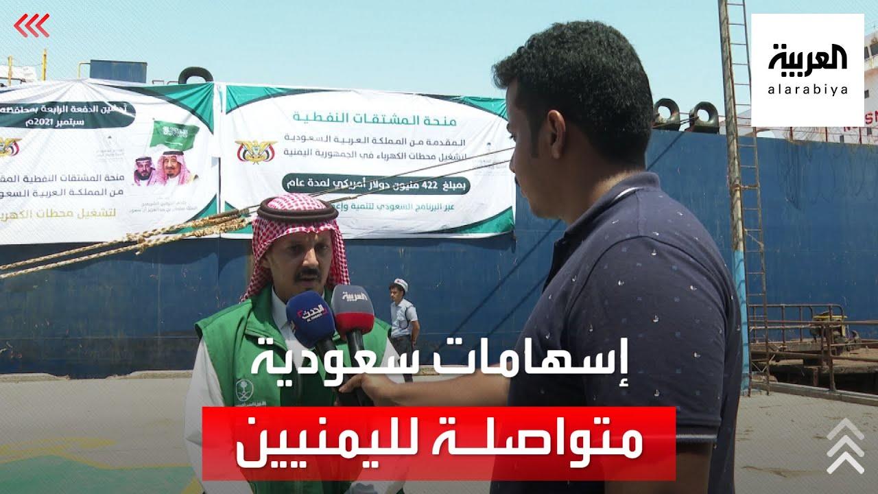 منحة سعودية من النفط لتشغيل محطات الكهرباء باليمن