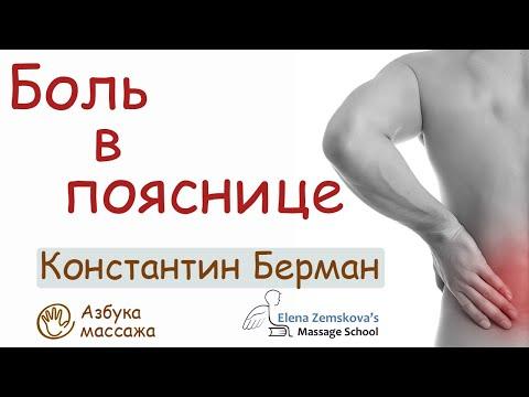 Боль в пояснице | Константин Берман | Азбука массажа