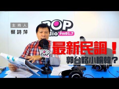 2019-04-19《POP大國民》蔡詩萍 談「最新民調!郭台銘小輸韓、贏過蔡、賴?」