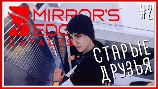 Прохождение Mirror's Edge: Catalyst: Серия №2 - СТАРЫЕ ДРУЗЬЯ