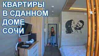Квартира в Сочи с ремонтом и без ремонта