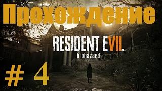 Resident Evil 7 Biohazard Прохождение #4