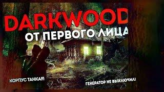 ТЕМНЫЙ ЛЕС ОТ ПЕРВОГО ЛИЦА, МЯСО. И НЕ ЗАБУДЬ ПРО ГЕНЕРАТОР! ● Darkwood 3D
