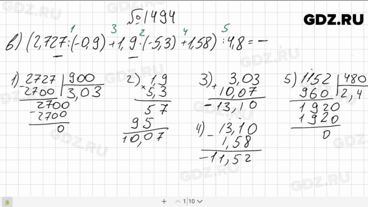 гдз по математике 6 класс виленкин все.все.ру