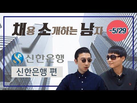 [채소남] 신한은행 일반직 300명 공채!