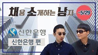 [채소남] 신한은행 정규직 300명 공채!