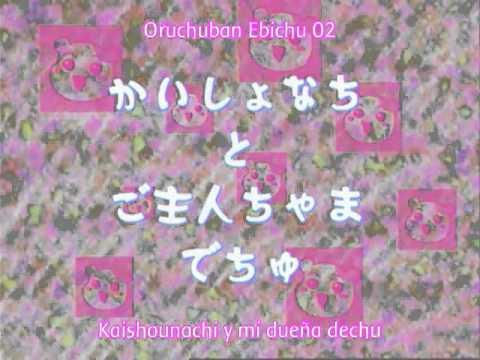 Ver oruchuban ebichu online dating