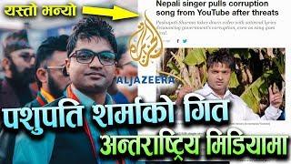 पशुपति शर्मालाई धम्की आएपछी गित हटाएको न्युज अंतराष्ट्रीय मिडियामा । Pashupati Sharma । Wow NEpal