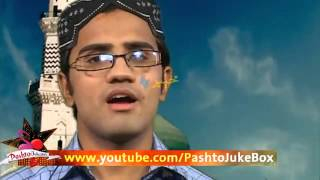 Pashto naat by Javed Awan (Wah Wah Sumra Khaista Nabi Sultan day)