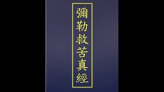 彌勒救苦真經(中國大陸讀音版)