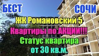 Недвижимость Сочи: ЖК Романовский 5, квартиры по АКЦИИ!!!(, 2017-10-03T13:07:37.000Z)