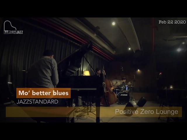 Mo' better blues - Koheean Trio (고희안 트리오)