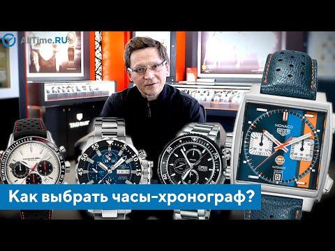 Как выбрать часы с хронографом? Часы с хронографом глазами эксперта. AllTime