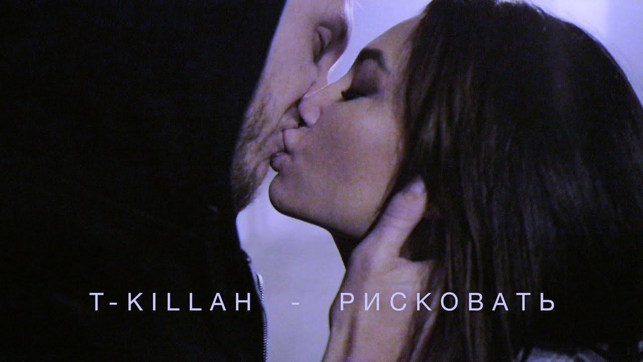 T-killah - Рисковать (премьера <b>клипа</b>, 2018) - YouTube