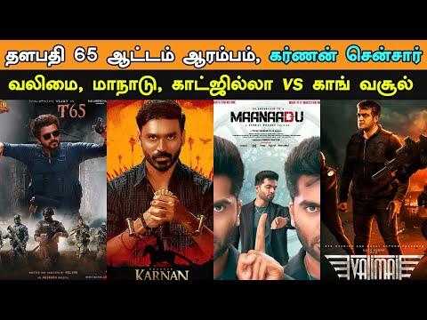 Film Talk | Thalapathy 65 Aarambam, Karnan Censor, Valimai, Maanaadu, Godzilla vs Kong Boxoffice