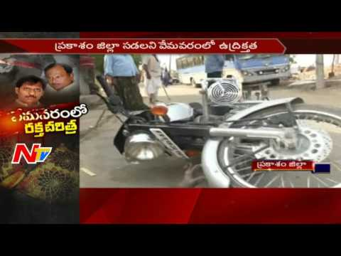 TDP Group Politics: Fight Between Karanam Balaram & Gottipati Ravi Groups || Prakasam || NTV