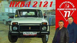 ЛУЧШИЙ СОВЕТСКИЙ АВТОМОБИЛЬ НИВА 2121 / ПРОЕКТ ЗАКОНЧЕН / Иван Зенкевич