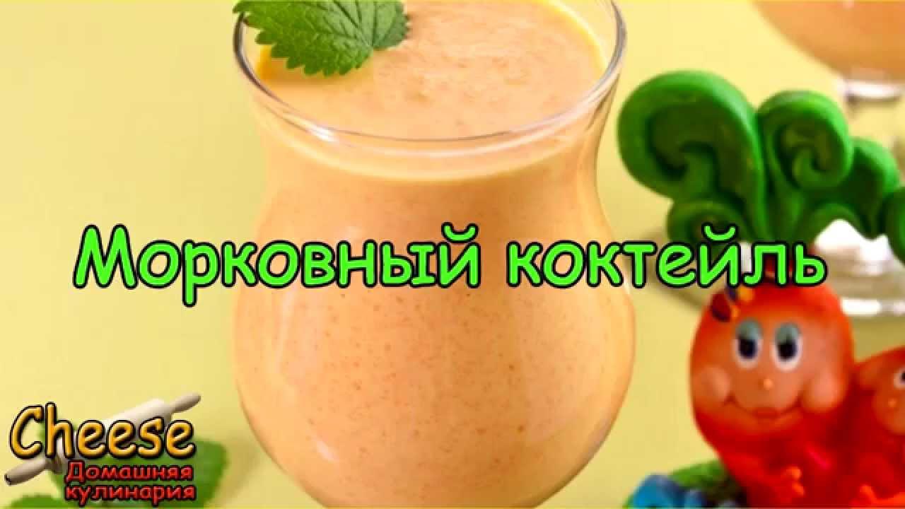 морковный коктейль рецепт