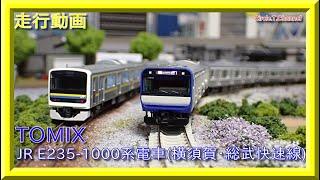 【走行動画】TOMIX JR E235-1000系電車(横須賀・総武快速線)【鉄道模型・Nゲージ】