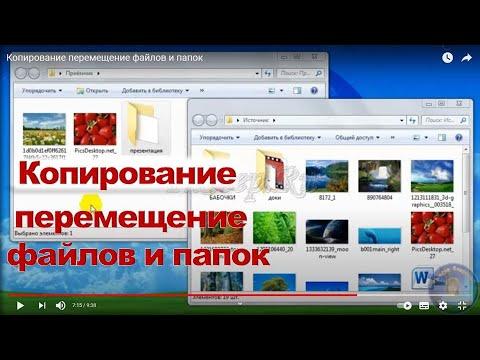 Как поместить файл в папку