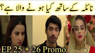 Piya Naam Ka Diya Episode 25 Promo - Piya Naam Ka Diya Episode 24 - Piya Naam Ka Diya Ep 25 Teaser