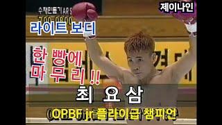 고 최요삼 세계챔피언 라이트 보디로 경기 끝!! #복싱…