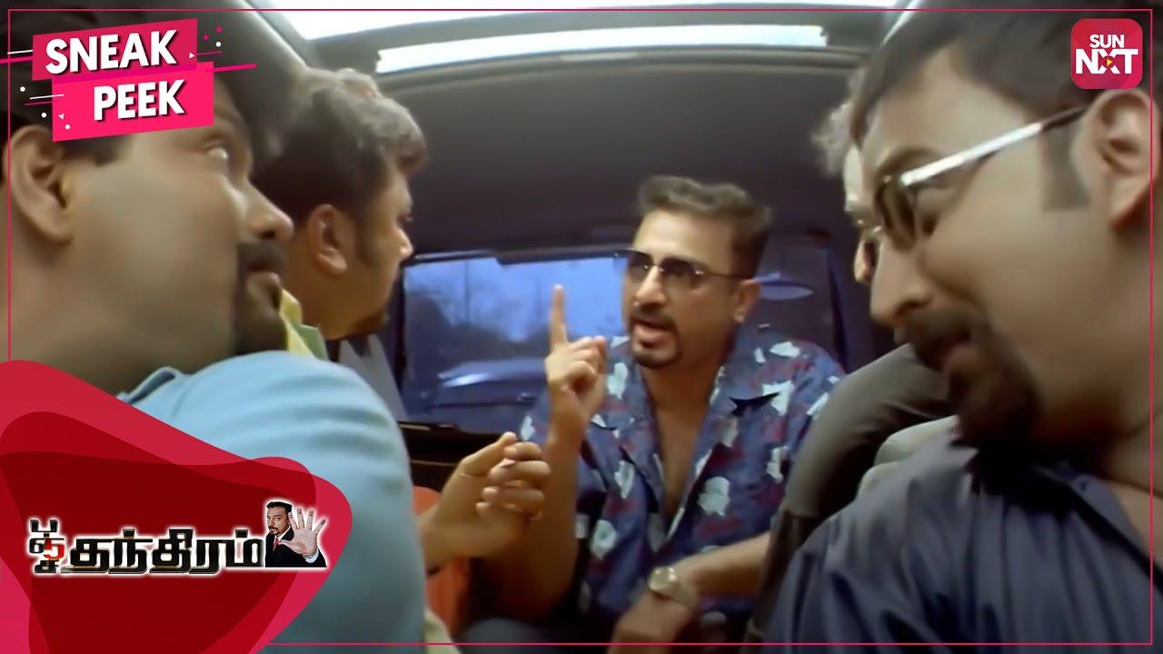 Panchathanthiram boys plan for a trip | Blockbuster Tamil Comedy Movie | Kamal Haasan | SUN NXT