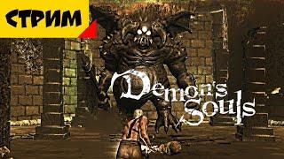 Demon's Souls [6] Полное Скатство!