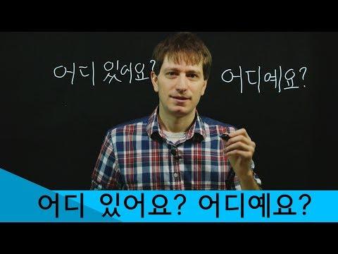 Korean FAQ – 어디 있어요? vs...