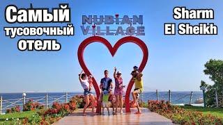 САМЫЙ ПОПУЛЯРНЫЙ ОТЕЛЬ В ШАРМ ЭЛЬ ШЕЙХЕ Nubian Village 5 и Nubian Island 5 Египет Набк зимой