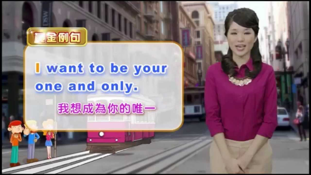 [Cocolong右腦圖像學英文-俚語篇]:one and only - YouTube
