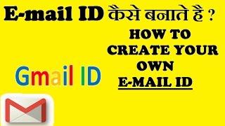 Wie das erstellen von E-mail-ID / E-Mail-id kaise banaye