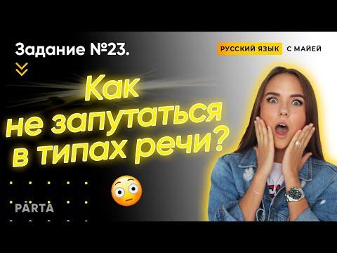 ЕГЭ русский язык ЗАДАНИЕ №23   PARTĀ   Типы речи