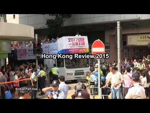 2015.12.30 - 二零一五年 香港回顧 Hong Kong Review 2015