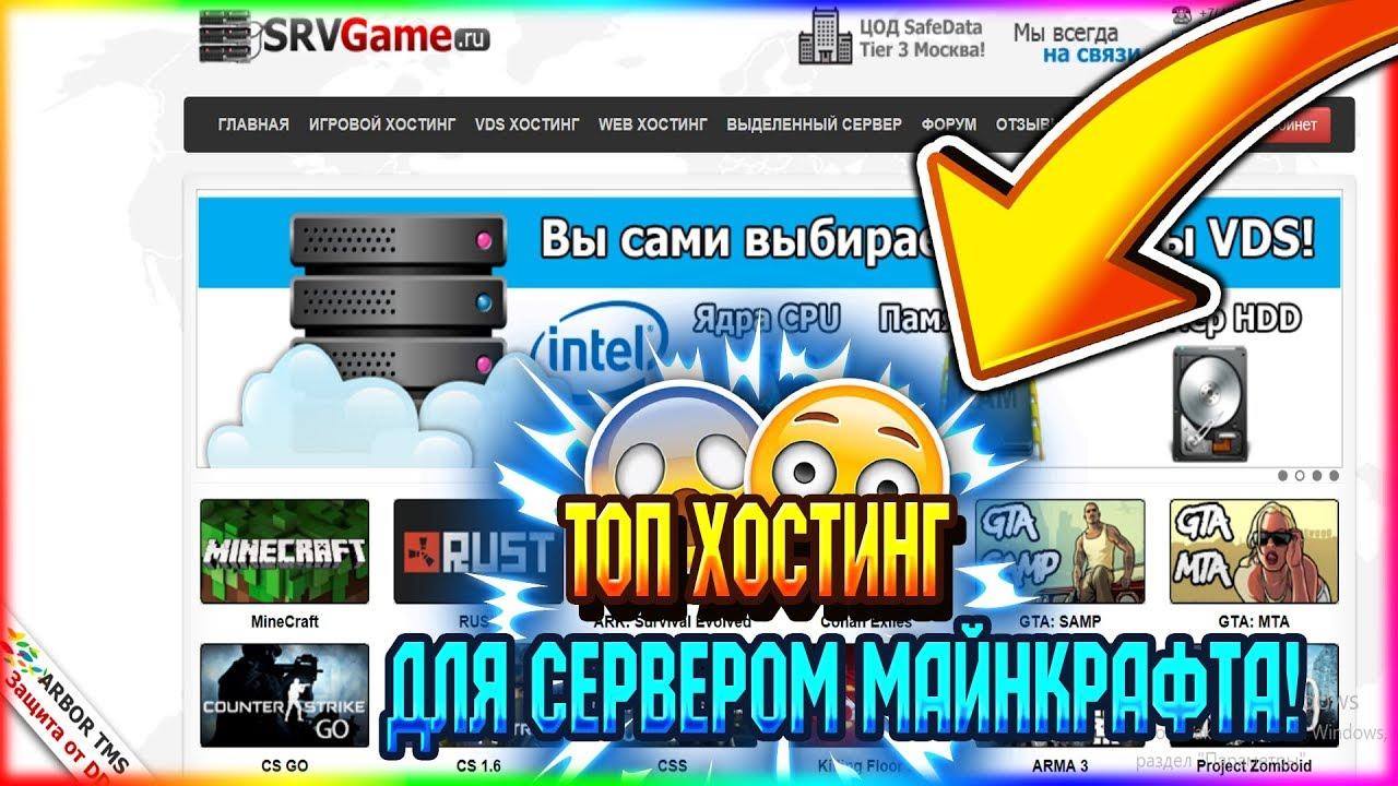 Лучшие онлайн хостинги серверов установка modx на хостинг