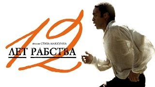 12 ЛЕТ РАБСТВА - Официальный трейлер