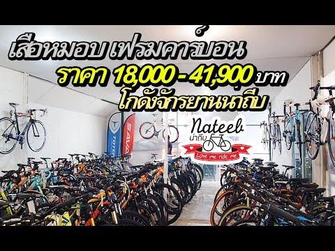 เปรียบเทียบ เสือหมอบเฟรมคาร์บอน ราคา 18,00041,900 บาท ที่โกดังจักรยานน่าถีบ