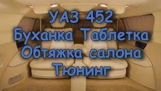УАЗ 452 Буханка Таблетка Обтяжка салона Тюнинг