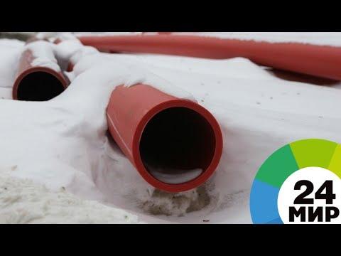 В Курске две тысячи человек остались без тепла из-за ржавой трубы - МИР 24