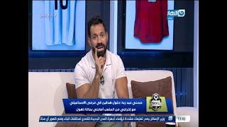 #حسني_عبدربه :  انا مش مسامحكم وانتوا ناس كدابة و اللي حصل معايا ده اهانة  والاسماعيلي اكبر منكم